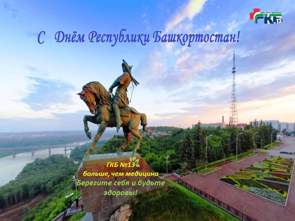 Открытки день республики башкортостан